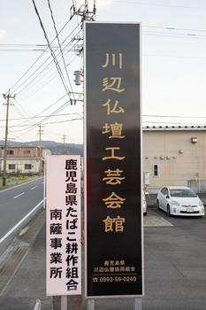 川辺仏壇工芸会館 看板