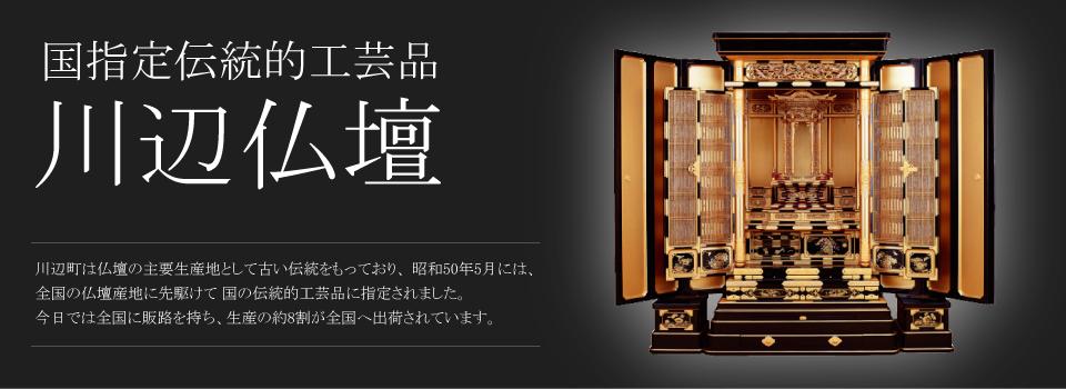 国指定伝統工芸品 川辺仏壇